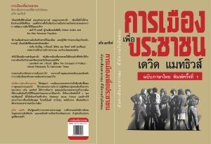 cover-politics